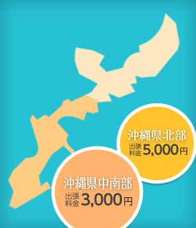沖縄全域出張します