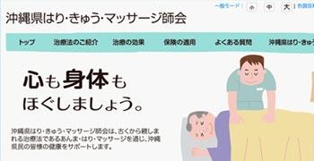 沖縄県はり・きゅう・マッサージ師会