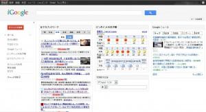 iGoogle新デザイン
